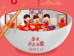 春节系列海报