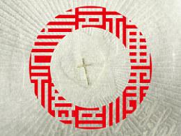福禄寿禧来设计机构 — 基督教会 — 爱是永不止息 — 邀请函