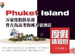 普吉岛迈考海滩万豪度假活动