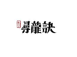 2015最后终极奥义必杀技