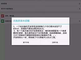 淘宝闲鱼搞笑更新提醒(来自ios版app)