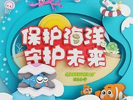 世界海洋日动态gif by seenvision