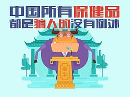 中国所有保健品都是骗人的,没有例外