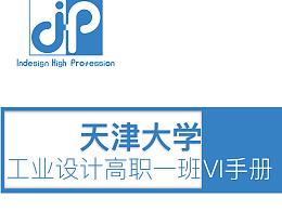 天津大学机械工程学院工业设计专业(高职)一班VI手册