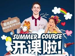 暑期训练营海报