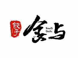 饺子食与-餐饮