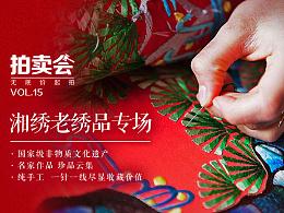 拍卖会网页banner的三次改版,中国风的新尝试