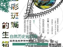 热带雨林展示设计