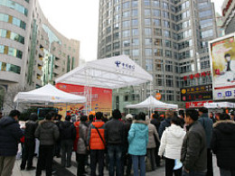 中国电信路演活动