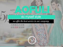 aofuli网页排版练习