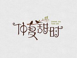 秋刀鱼字体设计 十九
