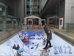北京冬奥会主题3D地贴