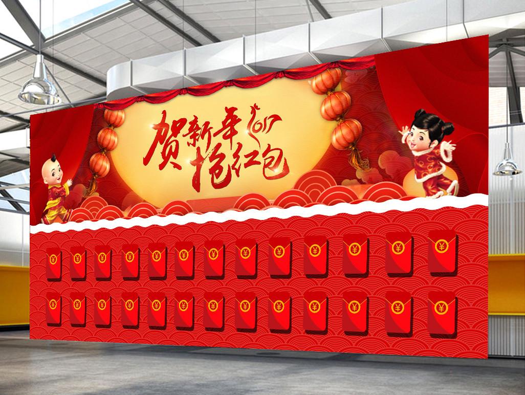 开业周年庆促销红包墙展板图片