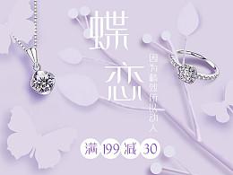 蝶恋-珠宝活动页