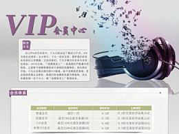 淘宝天猫VIP会员中心等级专题页面
