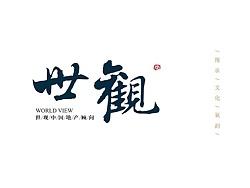 世观品牌形象设计/熊晓包 by 熊晓包bearbox