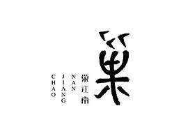 品牌设计|巢·江南