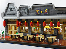 【GS的MOC】中国风-宽·店(北京三元桥店)