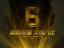 穿越火线6周年谢霆锋MV视觉包装