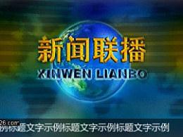 央视网首页首屏大banner展示(上)