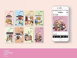 微信推广插画-复旦贺新年