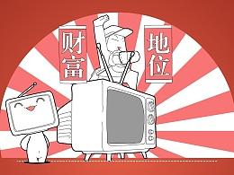 电视机的发展史
