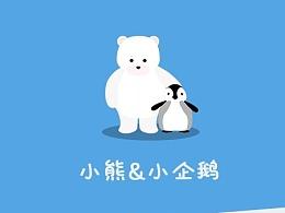 小熊与小企鹅