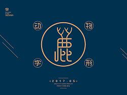 动物字形-苏椿伟 by 苏椿伟