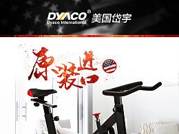跑步机自行车健身器材详情页