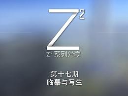 临摹与写生-【Z²系列分享】