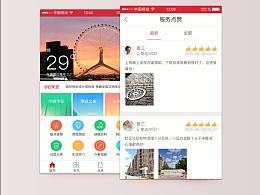 政府园林类app界面