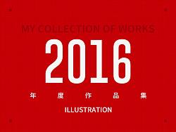 2016年度作品合集 by 南安镇阿毅