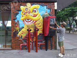 3D立体画【佛山狮舞】佛山街头艺术涂鸦 | 用艺术激发城市魅力。陈旭南3D画