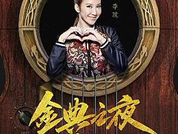 湖南卫视 《金典之夜》 书法字体设计