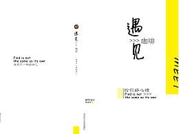 MEET-遇见/咖啡 书籍设计