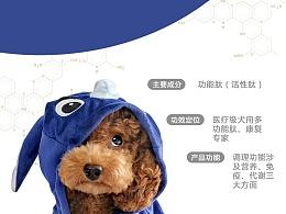 【版式设计练习】宠物药品海报