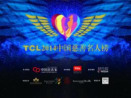 2014中国慈善名人榜