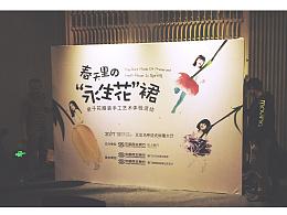 中国民生银行永生花亲子活动主画面