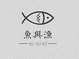 鱼与渔 品牌设计 VI手册 海报设计 图形设计