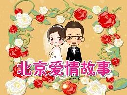 北京爱情故事-婚礼动画
