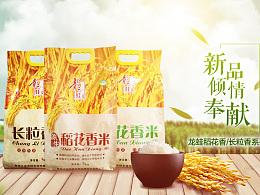 龙蛙大米电商平台首页幻灯