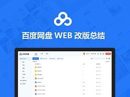 百度网盘web端项目总结