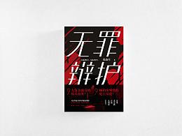 张海生著作 《无罪辩护》封面设计
