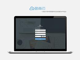 翌商云app的网页设计规范