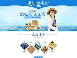 鱼家香品牌页专题