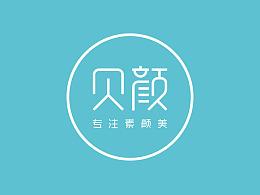 贝颜品牌案例(logo、画册、海报、包装)-高孝滨