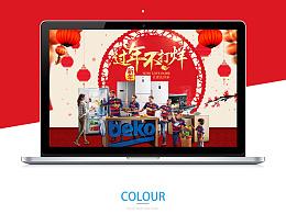 beko旗舰店(年货节页面)-缕益页面大pk