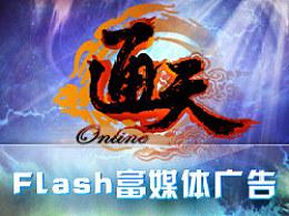 《通天OL》Flash富媒体广告