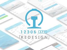 「12306」 APP 重新设计(化繁为简)