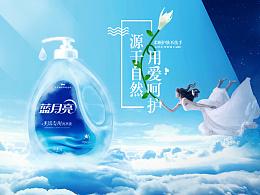 柔软舒适云朵中的洗衣液海报
